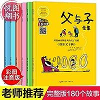 【带动画】 父与子漫画书全集6册正版小学生畅销书籍注音拼音版3-6年级儿童课外书7-9-10-11-12岁彩色双语版绘本少儿幽默搞笑图书