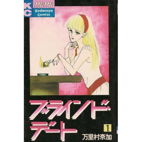 ブラインド・デート 1 (講談社コミックスミミ)