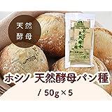 【冷蔵便】ホシノ 天然酵母パン種/50g×5