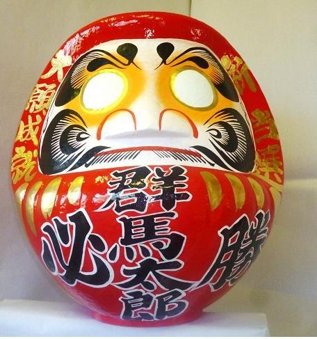 高崎だるま(赤) 17号 高さ62cm 名入れ無料   B075Q5QBTT