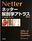 ネッター解剖学アトラス