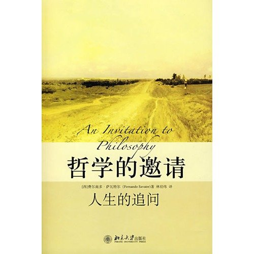 Invitation of Philosophy - Question the Life (Chinese (Duo Invitation)