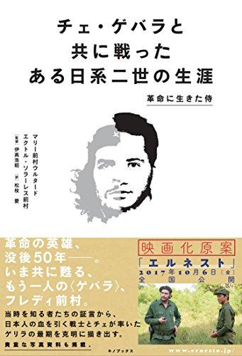 チェ・ゲバラと共に戦ったある日系二世の生涯~革命に生きた侍~