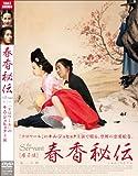 [DVD]春香秘伝 The Servant 房子伝 DVD