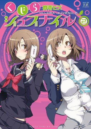 Kujira Juvenile Vol.2 (Manga Time KR Comics) Manga