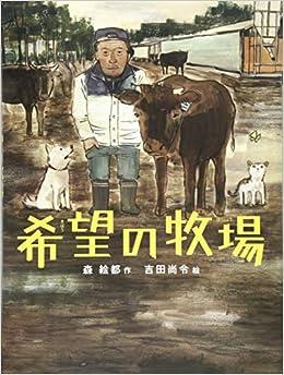 希望の牧場 (いのちのえほん23) | 森 絵都, 吉田 尚令 |本 | 通販 | Amazon