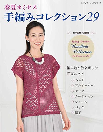 ミセス手編みコレクション 最新号 表紙画像