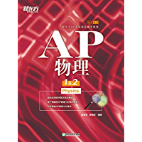 AP物理1&2