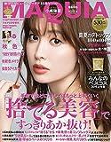 MAQUIA(マキア) 付録なし版 2019年 09 月号 (MAQUIA増刊)