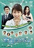 [DVD]全部あげるよ DVD-BOX 3