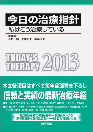 Today's Therapy 2013 (In Japanese, Pocket Edition) (Therapeutic Guideline in Japan)