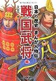日本の歴史 まんが人物伝 戦国武将編