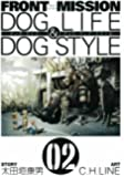 FRONT MISSION DOG LIFE & DOG STYLE 2 (ヤングガンガンコミックス)