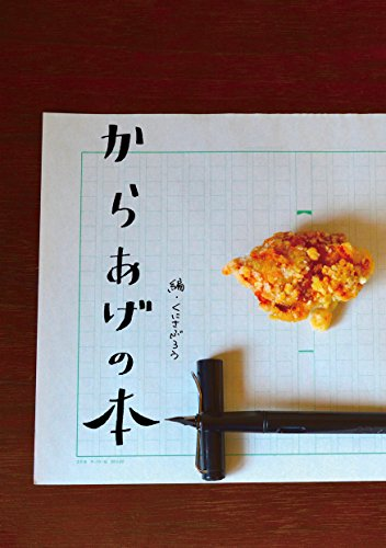 Japanese Fried Chicken Recipes And Essays Japanese Edition