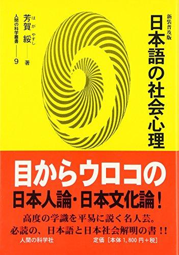 日本語の社会心理 (人間の科学叢書)