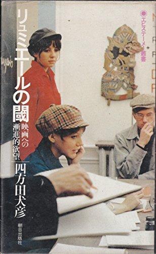 リュミエールの閾―映画への漸進的欲望 (1980年) (エピステーメー叢書)