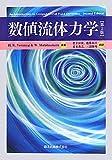 数値流体力学 第2版