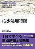 汚水処理特論―公害防止管理者等国家試験問題 徹底攻略受験科目別問題集