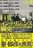 日英インテリジェンス戦史: チャーチルと太平洋戦争 (ハヤカワ文庫NF)