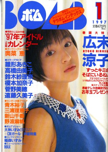 BOMB (ボム) 1997年01月号[表紙+巻頭大特集:広末涼子] [雑誌] (BOMB (ボム))