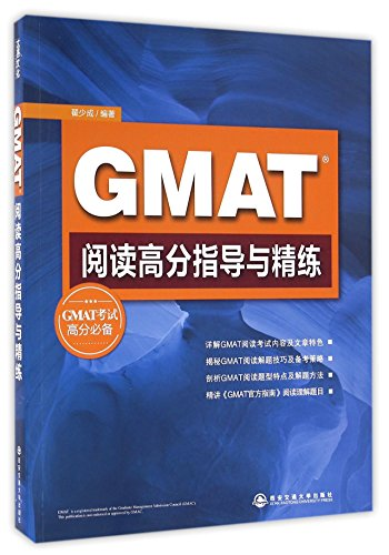 GMAT Reading High Score Guidance and Intensive Training
