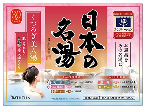 Noted hot water in Japan Relaxation beauty hot water  30gx10packs
