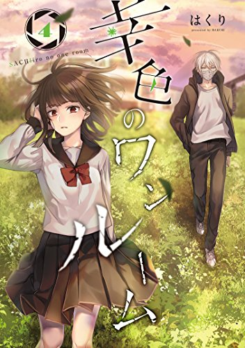 幸色のワンルーム(4) (ガンガンコミックスpixiv)