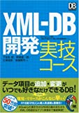 XML-DB開発 実技コース (DB Magazine SELECTION)