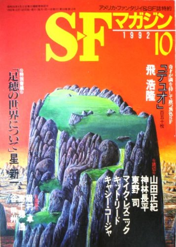 S-Fマガジン 1992年10月号