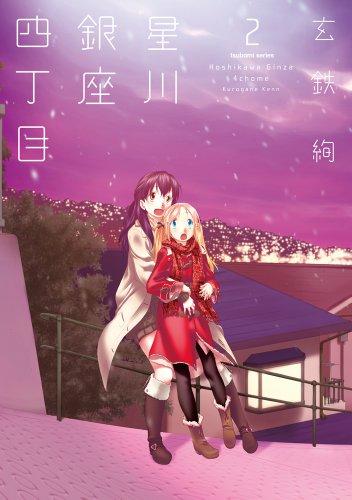 Hoshikawa Ginza chome (2) (Manga Time KR Comics bud series)