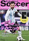 サッカークリニック 2018年 04 月号 [雑誌]