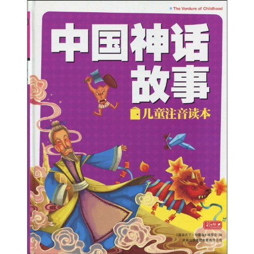 Chinese Fairy Tales-Phonetic Notation Book for Children (Chinese Edition)