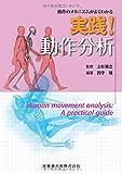 動作のメカニズムがよくわかる実践! 動作分析