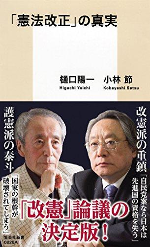 「憲法改正」の真実 (集英社新書)