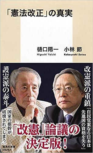 憲法改正」の真実 (集英社新書) ...