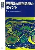 肝胆膵の鑑別診断のポイント_画像診断2016年3月増刊号(Vol.36No.4) (画像診断増刊号)