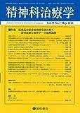 精神科治療学 Vol.33 No.5 2018年5月号〈特集〉医薬品の安全性情報を読み解く—添付文書と疫学データ読解講座—[雑誌]