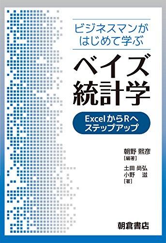 ビジネスマンがはじめて学ぶ ベイズ統計学 ―ExcelからRへステップアップ―
