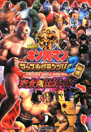 Kinnikuman Muscle Grand Prix 2 Tokumori full peerless guide PS2 version Namco official (V Jump books - NAMCO BANDAI Games official) (2008) ISBN: 4087794784 [Japanese Import]