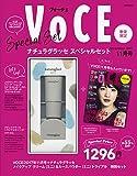 VOCE2017年11月号+ナチュラグラッセ メイクアップクリーム(ミニ)&ルースパウダー(ミニ)トライアル 特別セット ([バラエティ])