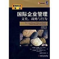 国际企业管理:文化、战略与行为(原书第7版)