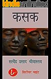 कसक (KASAK): एक मार्मिक प्रेम कहानी, जो आपको कॉलेज लाइफ में वापस ले जाएगी (Hindi Edition)