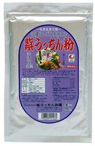 【紫ウコン】 紫うっちん粉 アルミ袋入 100g×20P うっちん沖縄 沖縄県産ウコン100%使用 希少価値の高い紫ウコン(ガジュツ)のサプリメント B00P4UNYR2   20P