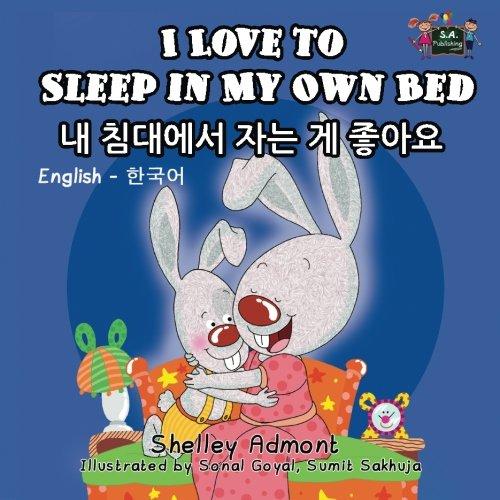 I Love to Sleep in My Own Bed (English Korean Bilingual Books, Korean kids books): korean childrens books (English Korean Bilingual Collection) (Korean Edition)