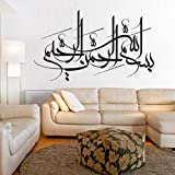 funlife® (21.6x31.5in) Islamic Allah Vinyl Sticker Surat Decal Canvas Muslim Islam Quran Calligraphy House Design L1000130