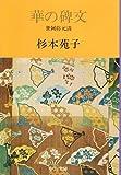 華の碑文―世阿弥元清 (中公文庫)