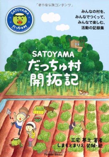 SATOYAMAだっちゅ村開拓記 (Parade books)
