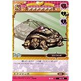 ジョジョの奇妙な冒険ABC 7弾 【コモン】 《キャラカード》 J-644 ココ・ジャンボ