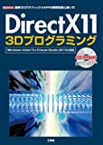 DirectX11 3Dプログラミング―「Windows Vista/7」&「Visual Studio 2010」対応 (I・O BOOKS)