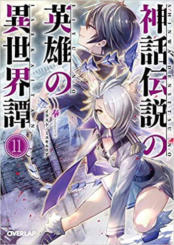 [Novel] 神話伝説の英雄の異世界譚 第01 11巻 [Shinwadensetsu Eiyu Isekaitan vol 01 11], manga, download, free